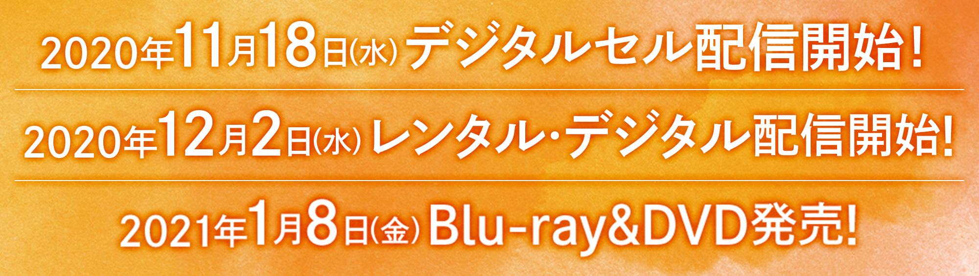 2020年11月18日(水)デジタルセル配信開始! 2020年12月2日(水)レンタル・デジタル配信開始! 2021年1月8日(金)Blu-ray&DVD発売!